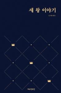 세 왕 이야기(양장본 HardCover)