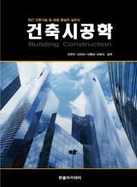 건축시공학(전면개정판 2판)(양장본 HardCover)