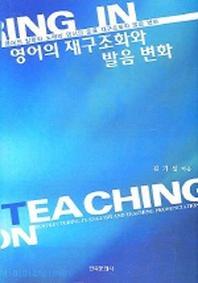 영어의 재구조화와 발음 변화