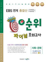 0순위 파이널 모의고사 고등 사회문화 모의고사 8회(2017 수능대비)