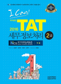 TAT 세무정보처리 2급(2016)