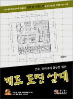 캐드 도면 설계(건축 인테리어 실무를 위한)(CD1장포함)