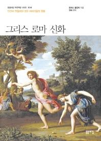 그리스 로마 신화(돋을새김 푸른책장 시리즈 30)