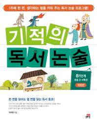 기적의 독서논술 B1단계(초등 3-4학년)(개정판)