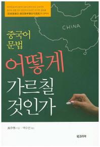 중국어 문법 어떻게 가르칠 것인가
