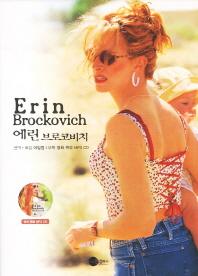 에린 브로코비치(CD1장포함)