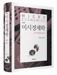 미시경제학(2판)(양장본 HardCover)