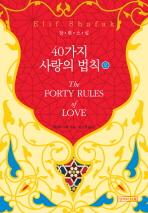 40가지 사랑의 법칙. 2