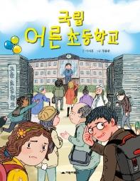 국립 어른 초등학교(거북이 창작 동화)