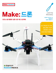 Make: 드론(Make: Projects)