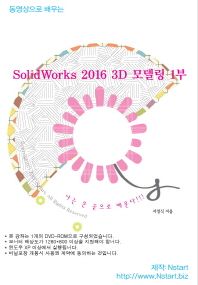 SolidWorks 2016 3D 모델링. 1(동영상으로 배우는)