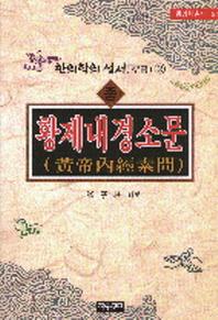 황제내경소문(중)(동양학총서 54)