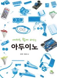 아두이노(예제로 쉽게 배우는)