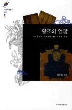 왕조의 얼굴 (조선왕조의 건국사에 대한 새로운 이해)▼/서강대학교출판부[1-130004]