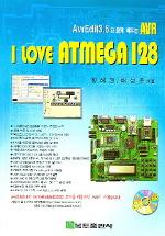I LOVE ATMEGA128 (AVEDIT 3.6과 함께 배우는 AVR)(CD1장포함)