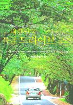 대한민국 특급 드라이브 코스 (FRIDAY MOOK 3)