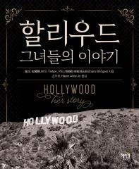할리우드: 그녀들의 이야기(양장본 HardCover)