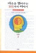 마음을 열어주는 101가지 이야기 3(완결편)