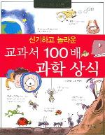 교과서 100배 과학상식(신기하고 놀라운)