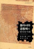 동아시아 공동체와 한국의 미래