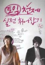 토익 천제 실전 휘어잡기 LC(MP3CD1장, 별책부록5권포함)