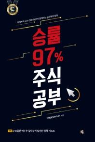승률 97% 주식공부