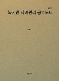 복지관 사례관리 공부노트(2판)