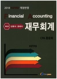 재무회계(감평사 관세사)(2018)(Financial Accounting)(5판)
