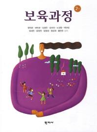 보육과정(2판)