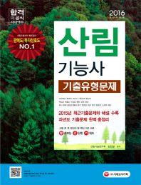 산림기능사 기출유형문제(2016)(개정판)