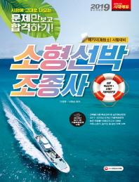 소형선박조종사(2019)(8절)