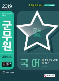 군도 군무원 국어(2019)(시대에듀)(개정판)