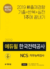 한국전력공사 NCS 직무능력검사(2019 하반기)