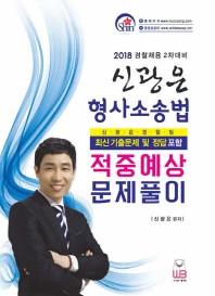 신광은 형사소송법 적중예상 문제풀이(2018)