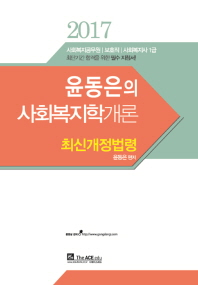 윤동은의 사회복지학개론 최신개정법령(2017)