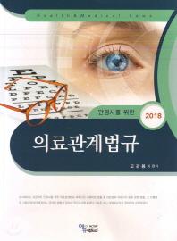 의료관계법규(2018)(안경사를 위한)