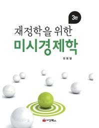 미시경제학(재정학을 위한)(3판)