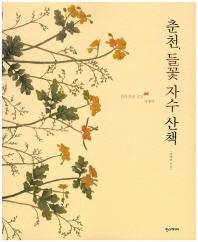 춘천  들꽃 자수 산책 ///4721