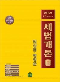 세법개론(2021)(27판)(전2권)