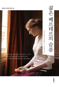 젊은 베르테르의 슬픔(더클래식 세계문학 컬렉션 7)