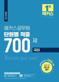 국어 단원별 적중 700제(2021)(해커스공무원)