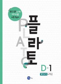 플라토 D-1(평면규칙 4학년)