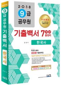 한국사 기출백서 7개년 총정리(9급 공무원)(2018)