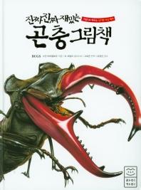 진짜 진짜 재밌는 곤충 그림책(양장본 HardCover)