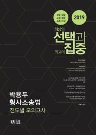 박용두 형사소송법 진도별 모의고사(2019)