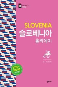 슬로베니아 홀리데이(2020~2021)