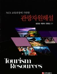 관광자원해설(NCS 교육과정에 기반한)