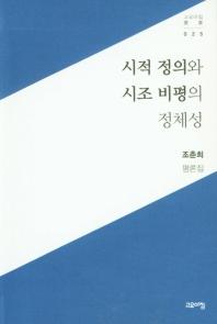 시적 정의와 시조 비평의 정체성(고요아침 신서 25)