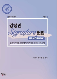 강성민 signature 헌법 핸드북(5판)