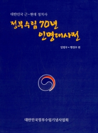 정부수립 70년 인명대사전 세트(대한민국 근 현대 정치사)(양장본 HardCover)(전2권)